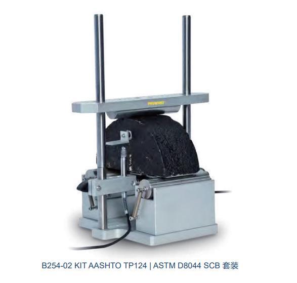 沥青混合料性能试验仪